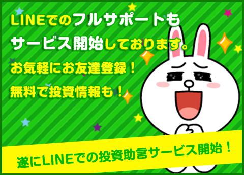 LINEでリアルタイムサポート