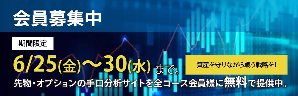 今月の会員募集「4/20(火)〜4/30(金)」まで