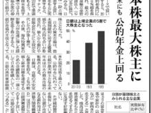 2019年4月17日日経新聞